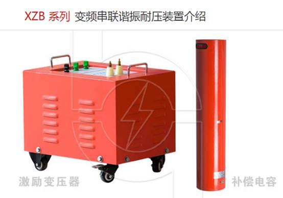 华意电力是一家专业研发生产串联谐振的厂家,本公司生产的串联谐振设备在行业内都广受好评,以打造最具权威的串联谐振高压设备供应商而努力。  串联谐振是指所研究的串联电路部分的电压和电流达到同相位,即电路中电感的感抗和电容的容抗在数值上时相等的,从而使所研究电路呈现纯电阻特性,在给定端电压的情况下,所研究的电路中将出现最大电流,电路中消耗的有功功率也最大.