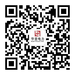 华意电力微信公众号二维码